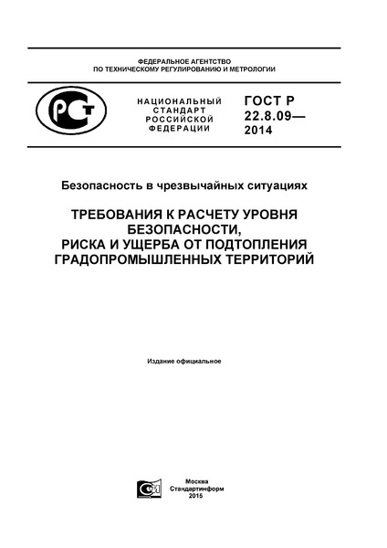 ГОСТ Р 22.8.09-2014 Безопасность в чрезвычайных ситуациях. Требования к расчету уровня безопасности, риска и ущерба от подтопления градопромышленных территорий
