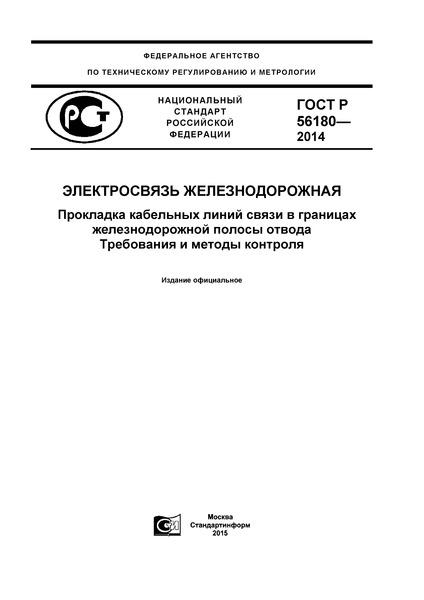 ГОСТ Р 56180-2014 Электросвязь железнодорожная. Прокладка кабельных линий связи в границах железнодорожной полосы отвода. Требования и методы контроля