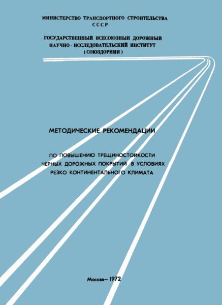 Методические рекомендации по повышению трещиностойкости черных дорожных покрытий в условиях резко континентального климата
