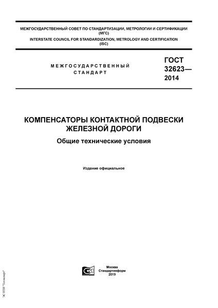 ГОСТ 32623-2014 Компенсаторы контактной подвески железной дороги. Общие технические условия