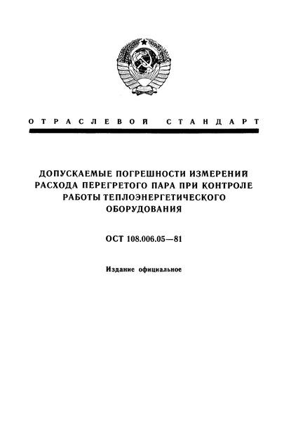ОСТ 108.006.05-81 Допускаемые погрешности измерений расхода перегретого пара при контроле работы теплоэнергетического оборудования