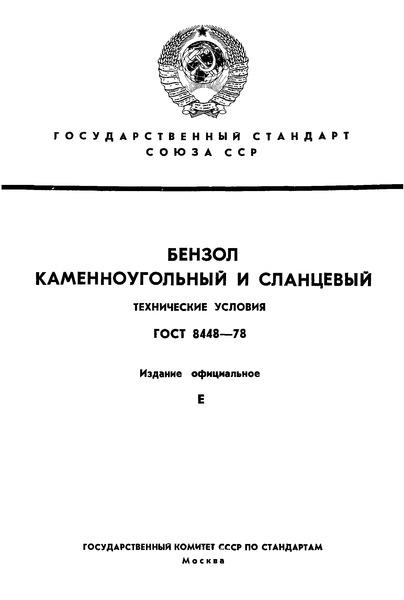 ГОСТ 8448-78 Бензол каменноугольный и сланцевый. Технические условия