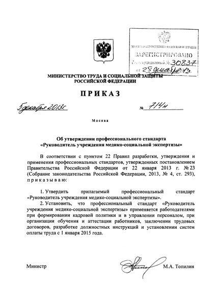ПРИКАЗ 714 ОТ 16 07 2013 СКАЧАТЬ БЕСПЛАТНО