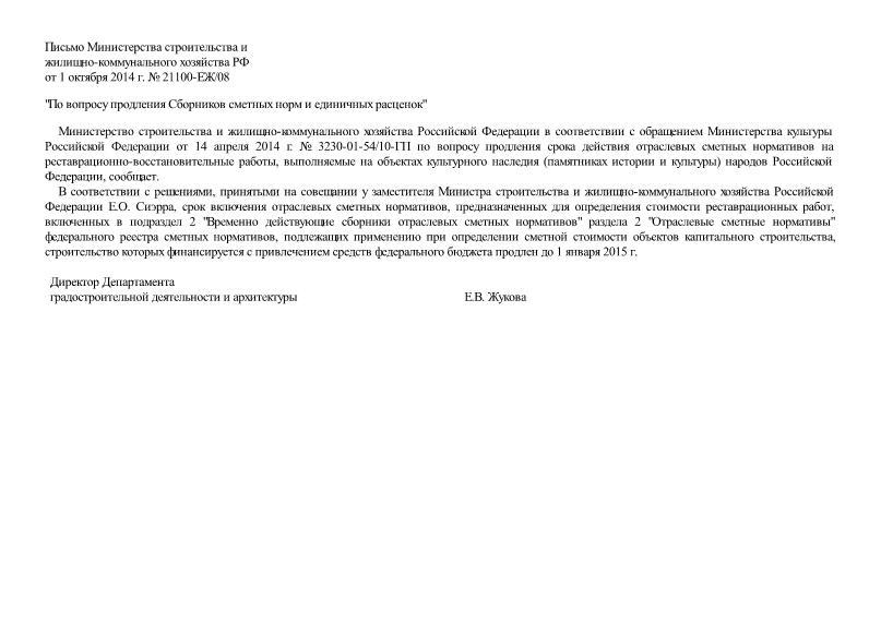 Письмо 21100-ЕЖ/08 По вопросу продления Сборников сметных норм и единичных расценок