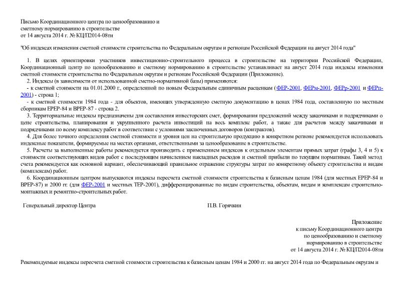 Письмо КЦ/П2014-08ти Об индексах изменения сметной стоимости строительства по Федеральным округам и регионам Российской Федерации на август 2014 года