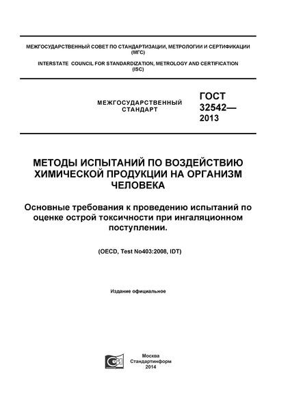 ГОСТ 32542-2013 Методы испытания по воздействию химической продукции на организм человека. Основные требования к проведению испытаний по оценке острой токсичности при ингаляционном поступлении