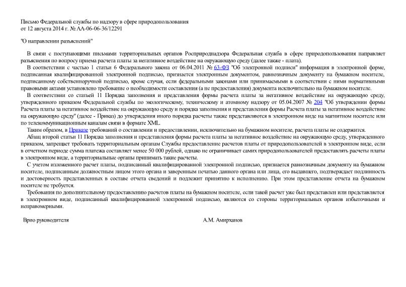 Письмо АА-06-06-36/12291 О направлении разъяснений