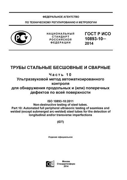ГОСТ Р ИСО 10893-10-2014 Трубы стальные бесшовные и сварные. Часть 10. Ультразвуковой метод автоматизированного контроля для обнаружения продольных и (или) поперечных дефектов по всей поверхности