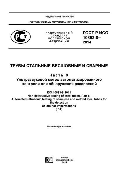 ГОСТ Р ИСО 10893-8-2014 Трубы стальные бесшовные и сварные. Часть 8. Ультразвуковой метод автоматизированного контроля для обнаружения расслоений