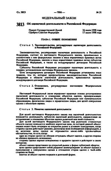 Федеральный закон 135-ФЗ Об оценочной деятельности в Российской Федерации