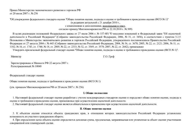 Федеральный стандарт оценки 1 Общие понятия оценки, подходы и требования к проведению оценки