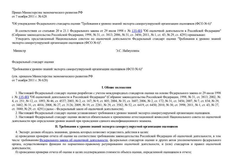 Федеральный стандарт оценки 6 Требования к уровню знаний эксперта саморегулируемой организации оценщиков