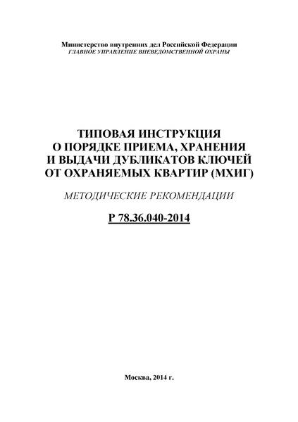 Р 78.36.040-2014 Типовая инструкция о порядке приема, хранения и выдачи дубликатов ключей от охраняемых квартир (МХИГ). Методические рекомендации