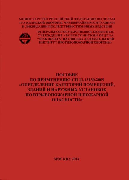 Пособие по применению СП 12.13130.2009 Пособие по применению СП 12.13130.2009