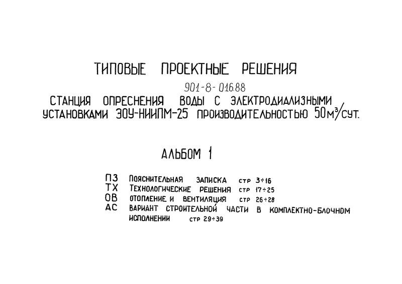 Типовые проектные решения 901-8-016.88 Альбом 1. Пояснительная записка. Технологические решения. Отопление и вентиляция