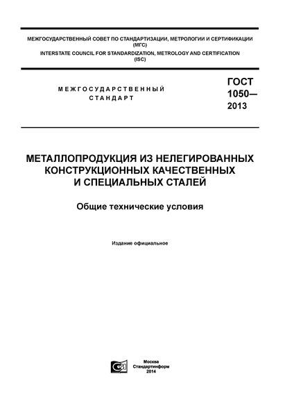 ГОСТ 1050-2013 Металлопродукция из нелегированных конструкционных качественных и специальных сталей. Общие технические условия