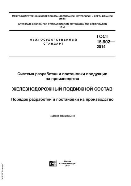 ГОСТ 15.902-2014 Система разработки и постановки продукции на производство. Железнодорожный подвижной состав. Порядок разработки и постановки на производство
