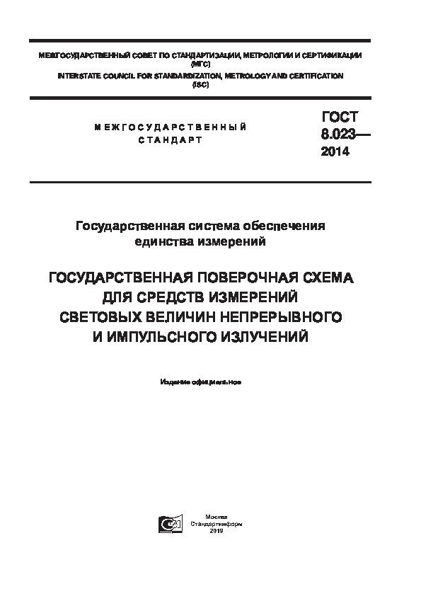 ГОСТ 8.023-2014 Государственная система обеспечения единства измерений. Государственная поверочная схема для средств измерений световых величин непрерывного и импульсного излучений