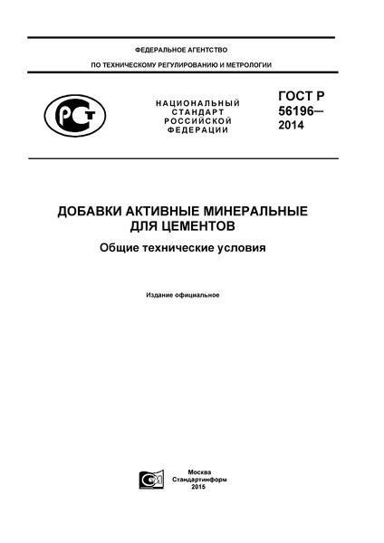 ГОСТ Р 56196-2014 Добавки активные минеральные для цементов. Общие технические условия
