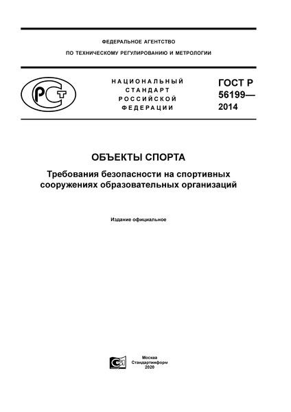 ГОСТ Р 56199-2014 Объекты спорта. Требования безопасности на спортивных сооружениях образовательных организаций
