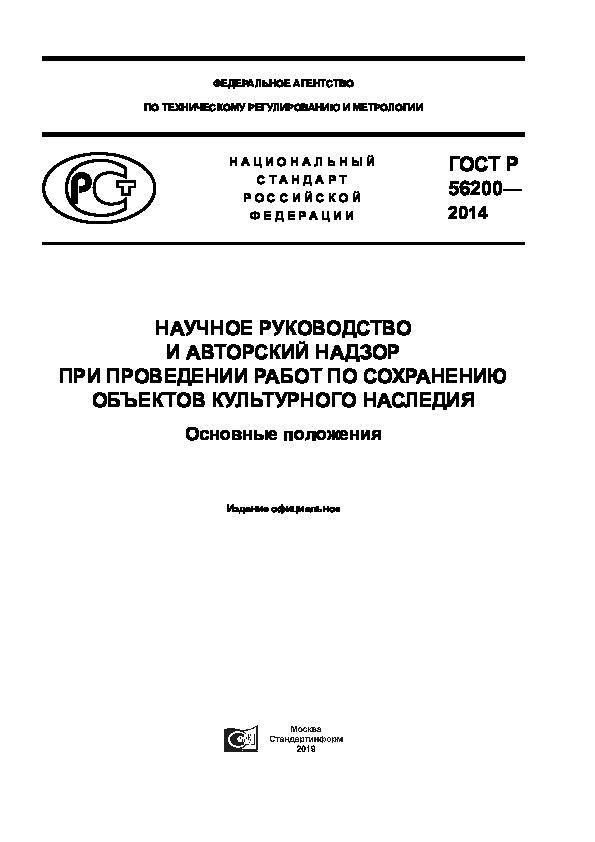 ГОСТ Р 56200-2014 Научное руководство и авторский надзор при проведении работ по сохранению объектов культурного наследия. Основные положения