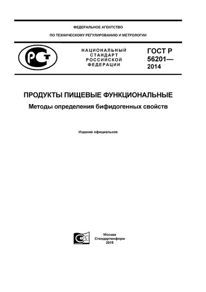 ГОСТ Р 56201-2014 Продукты пищевые специализированные и функциональные. Методы определения бифидогенных свойств