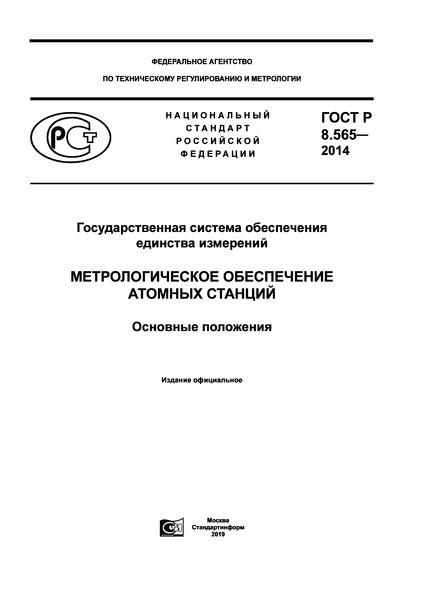 ГОСТ Р 8.565-2014 Государственная система обеспечения единства измерений. Метрологическое обеспечение атомных станций. Основные положения
