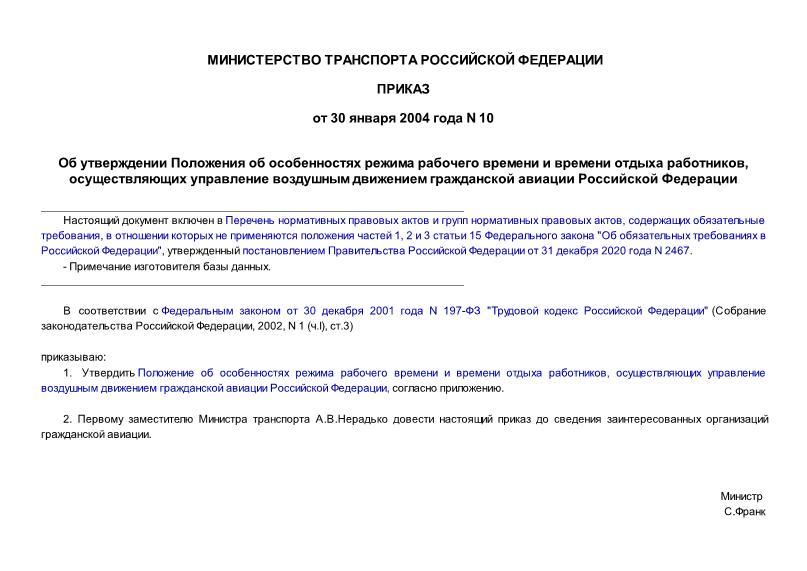 Положение об особенностях режима рабочего времени и времени отдыха работников, осуществляющих управление воздушным движением гражданской авиации Российской Федерации