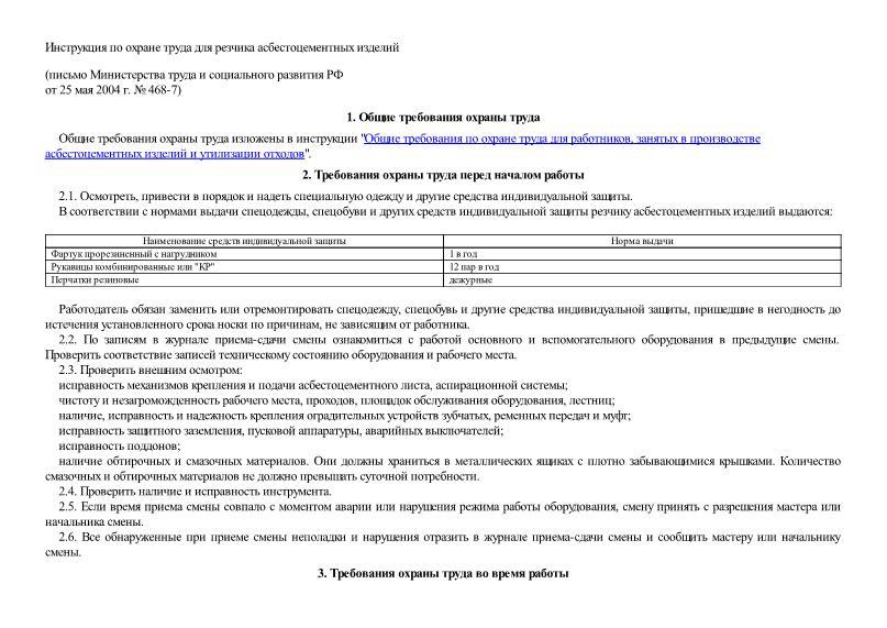 Инструкция по охране труда для резчика асбестоцементных изделий