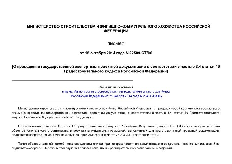 Письмо 22589-СТ/06 О проведении государственной экспертизы проектной документации