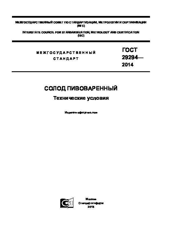 ГОСТ 29294-2014 Солод пивоваренный. Технические условия