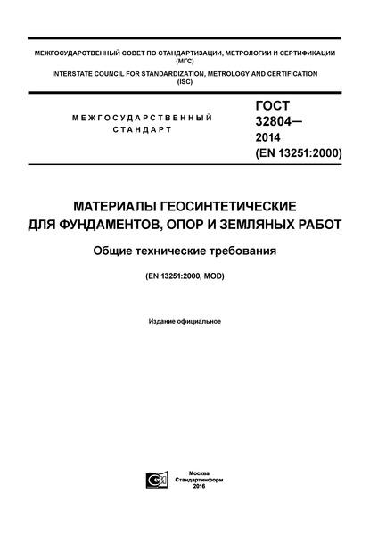 ГОСТ 32804-2014 Материалы геосинтетические для фундаментов, опор и земляных работ. Общие технические требования