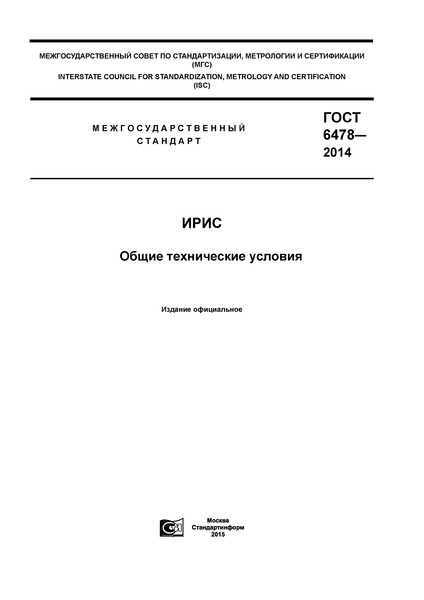 ГОСТ 6478-2014 Ирис. Общие технические условия
