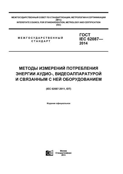 ГОСТ IEC 62087-2014 Методы измерений потребления энергии аудио-, видеоаппаратурой и связанным с ней оборудованием