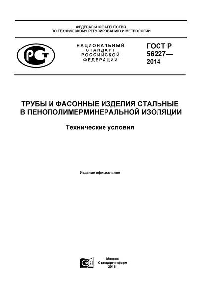 ГОСТ Р 56227-2014 Трубы и фасонные изделия стальные в пенополимерминеральной изоляции. Технические условия