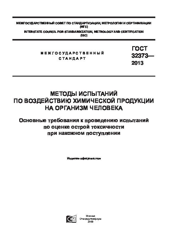 ГОСТ 32373-2013 Методы испытаний по воздействию химической продукции на организм человека. Основные требования к проведению испытаний по оценке острой токсичности при накожном поступлении