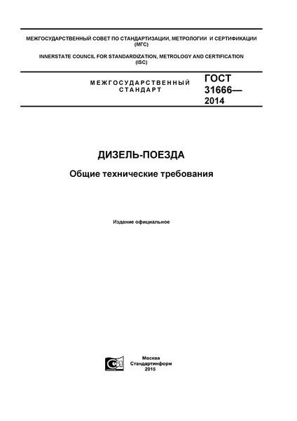 ГОСТ 31666-2014 Дизель-поезда. Общие технические требования