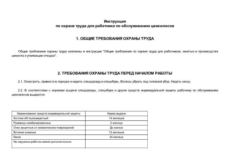 Инструкция  Инструкция по охране труда для работника по обслуживанию цемсилосов