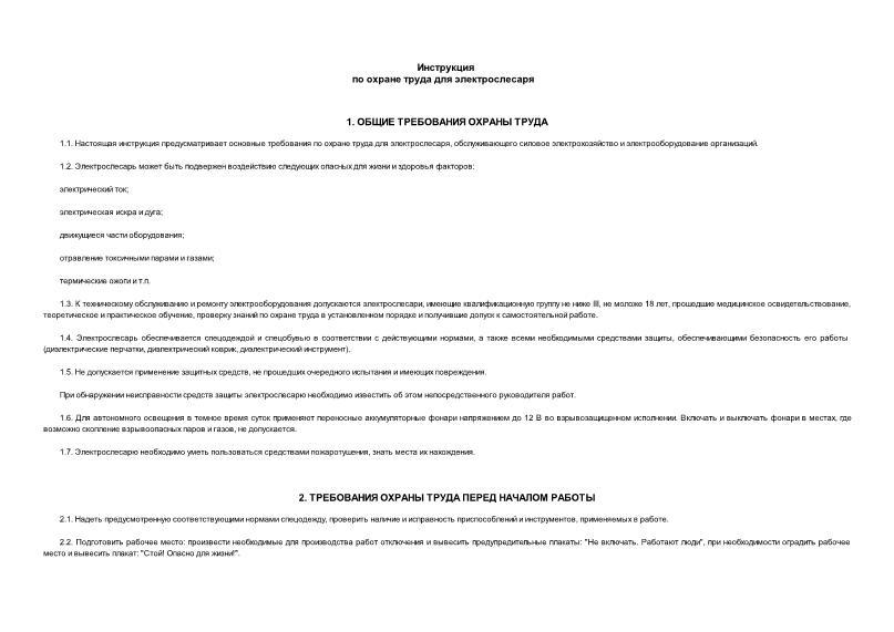 Инструкция по охране труда для беременных женщин 100