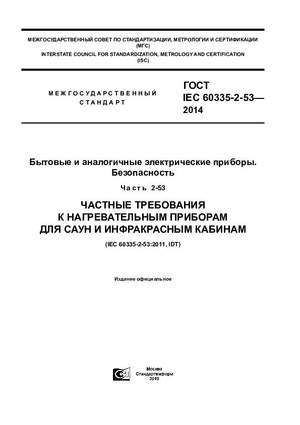 ГОСТ IEC 60335-2-53-2014 Бытовые и аналогичные электрические приборы. Безопасность. Часть 2-53. Частные требования к нагревательным приборам для саун и инфракрасным кабинам
