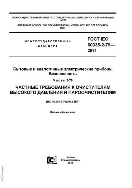 ГОСТ IEC 60335-2-79-2014 Бытовые и аналогичные электрические приборы. Безопасность. Часть 2-79. Частные требования к очистителям высокого давления и пароочистителям
