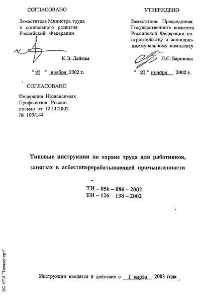 ТИ 086-2002 Типовая инструкция по охране труда для контролера асбестоцементных изделий и асбокартона