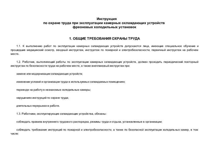 Инструкция  Инструкция по охране труда при эксплуатации камерных охлаждающих устройств фреоновых холодильных установок