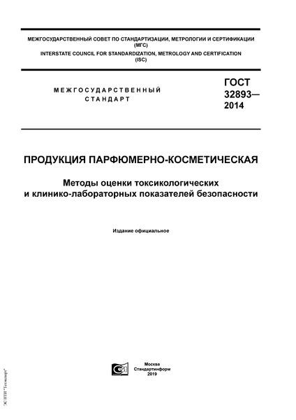ГОСТ 32893-2014 Продукция парфюмерно-косметическая. Методы оценки токсикологических и клинико-лабораторных показателей безопасности