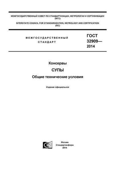 ГОСТ 32909-2014 Консервы. Супы. Общие технические условия