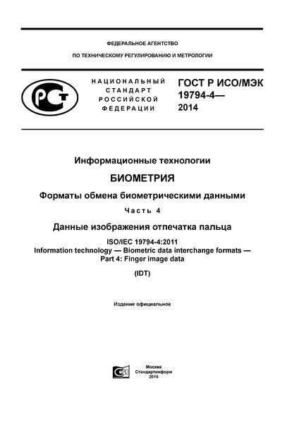 ГОСТ Р ИСО/МЭК 19794-4-2014 Информационные технологии. Биометрия. Форматы обмена биометрическими данными. Часть 4. Данные изображения отпечатка пальца