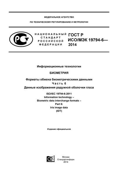 ГОСТ Р ИСО/МЭК 19794-6-2014 Информационные технологии. Биометрия. Форматы обмена биометрическими данными. Часть 6. Данные изображения радужной оболочки глаза