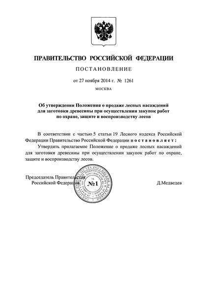 Постановление 1261 Об утверждении Положения о продаже лесных насаждений для заготовки древесины при осуществлении закупок работ по охране, защите и воспроизводству лесов