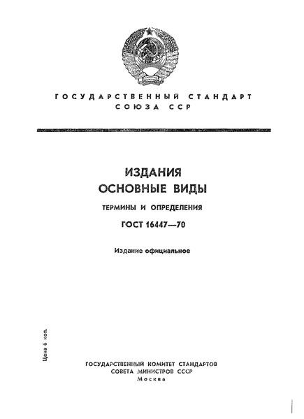 ГОСТ 16447-70 Издания. Основные виды. Термины и определения