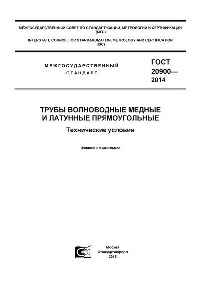 ГОСТ 20900-2014 Трубы волноводные медные и латунные прямоугольные. Технические условия